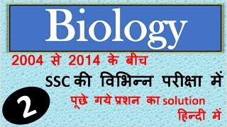 Biology for ssc cgl in Hindi Part 2