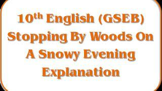 Explanation of Poem Stopping By Woods on A Snowy Evening - 10th English (GSEB)