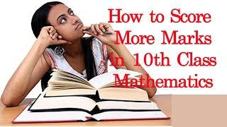 Exam Tips for 10th Class Mathematics Students- Award of Marks