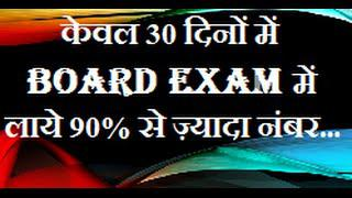 how to get 90% marks in board exam only in 30 days..(in hindi)
